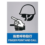 "Safety Sign ""Point and Call Enforced"" JH-12S"