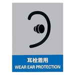 "Safety Sign ""Wear Ear Plugs"" JH-15S"