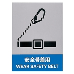 "Safety Sign ""Wear Safety Harness"" JH-16S"