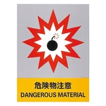 "Safety Sign ""Beware Dangerous Material"" JH-18S"