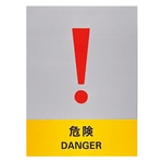 "Safety Sign ""Danger"" JH-19S"