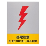 "Safety Sign ""Beware of Electric Shock"" JH-21S"
