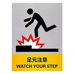 "Safety Sign ""Watch Your Step"" JH-23S"