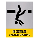 "Safety Sign ""Watch Opening Section"" JH-24S"