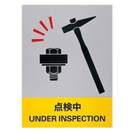 "Safety Sign ""Undergoing Inspection"" JH-27S"
