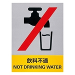 "Safety Sign ""Not Appropriate for Drinking"" JH-28S"