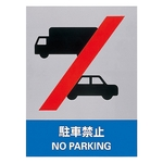 "Safety Sign ""No Parking"" JH-35S"
