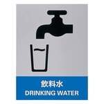 "Safety Sign ""Drinking Water"" JH-36S"