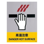 "Safety Sign ""Beware of High Temperatures"" JH-43S"