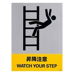 "Safety Sign ""Be Careful When Lifting"" JH-46S"