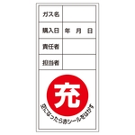 "Compressed Gas Cylinder Sticker ""Remove the Red Sticker when the Cylinder is Empty, Name of Gas, Date of Purchase, Manager, Handler"""