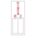 "Name Sign (Resin Type) ""Fire Prevention Chief, Deputy, Supervisor"" Name 201 046201"