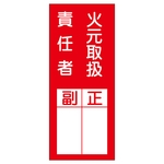 "Name Sign (Sticker Type) ""Fire Handling Chief, Deputy, Supervisor"" Stick 77"