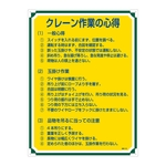 "Management Label ""Things to Remember When Doing Cleaning Work"" Management 105"