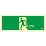 Medium Bright Luminescent Evacuation Door Sign Emergency Exit Luminescent FA-801
