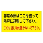 "Evacuation Sticker ""In case of emergency, break here and take shelter nearby. Do not keep objects nearby."""