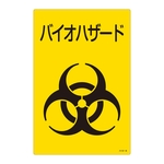 "Biohazard Sign ""Biohazard"" Bio-B"