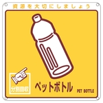 "General Trash Classification Labels ""PET Bottles"" Separation-110"