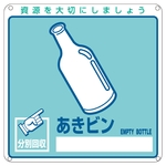 "General Trash Classification Labels ""Empty Bottles"" Separation-111"