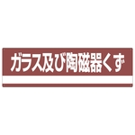 "Industrial Waste Separation Sign ""Glass and Ceramic Waste"" Separation-308"