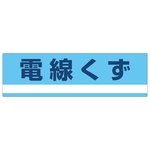 "Industrial Waste Separation Sign ""Electrical Wire Waste"" Separation-317"