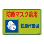 "Dust Prevention Sign ""Wear Dust Mask - Dust Workplace"" Dust-2"