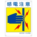 "Disaster Prevention Unified Safety Signage ""Caution Electric Shock"" KL 4 (Large)"