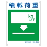 "Disaster Prevention Unified Safety Signage ""Load Capacity"" KL 9 (Large)"