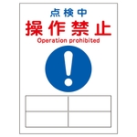 "Magnetic Plate ""Operation Prohibited During Inspection"""