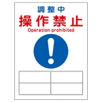 "Magnetic Plate ""Operation Prohibited During Adjustments"""