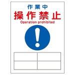 "Magnetic Plate ""Operation Prohibited During Work"""