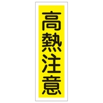"Rectangular General Sign ""Caution. High Temperatures"" GR154"
