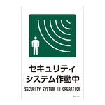 "Sign ""Security System in Operation"" Sign-111"