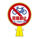 "Cone head sign, ""No Bicycle Parking"" CH-15S"