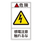 "PL Warning Display Label (Vertical Type) ""Danger: Watch Out for Electric Shock, Do Not Touch"""