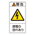 "PL Warning Display Label (Vertical Type) ""Caution: Risk of Electric Shock"""