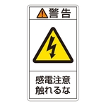 "PL Warning Display Label (Vertical Type) ""Caution: Watch Out for Electric Shock, Do Not Touch"""