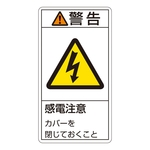 "PL Warning Display Label (Vertical Type) ""Caution: Watch Out for Electric Shock, Keep Cover Closed"""