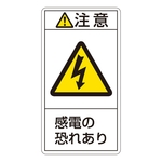 "PL Warning Display Label (Vertical Type) ""Attention: Risk of Electric Shock"""