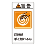 "PL Warning Display Label (Vertical Type) ""Caution: Do Not Touch the Rotating Parts"""
