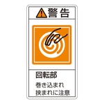 "PL Warning Display Label (Vertical Type) ""Caution: Watch Out for Entanglement and Getting Caught"""