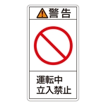 "PL Warning Display Label (Vertical Type) ""Caution: Do Not Enter During Operation"""