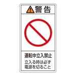 "PL Warning Display Label (Vertical Type) ""Caution: Do Not Enter During Operation, Switch-Off Before Entering"""