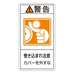 "PL Warning Display Label (Vertical Type) ""Caution: Watch Out for Entanglement, Do Not Remove Cover"""