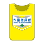 "Bib Vest ""Operations Supervisor"""