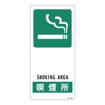 "Sign ""Smoking Area"" R-103"