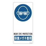 "Sign ""Wear Protection Glasses"" R-107"