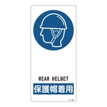 "Sign ""Wear Protection Cap"" R-108"