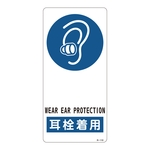 "Sign ""Wear Earplugs"" R-110"