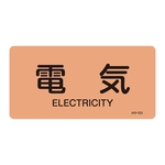 "JIS Plumbing Identification Display Sticker ""Horizontal Type"" Electric Related ""Electricity"""